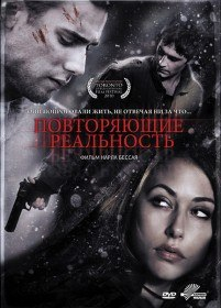 Повторяющие / Повторяющие реальность / Repeaters (2010)