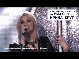 Концерты Ирины Круг 25 и 26 марта в Котласском ДК