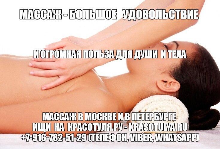 профессия массажист, обучение массажу, работа массажистом