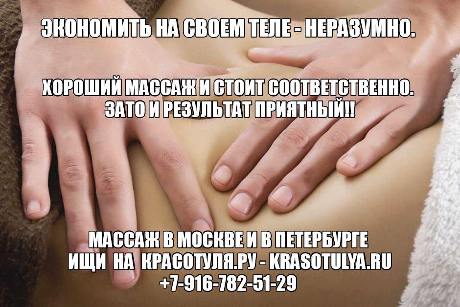 цена массажа, стоимость массажа, сколько стоит массаж