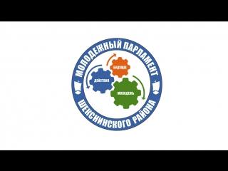 Я голосую за выборы!35 Молодежный парламент Шекснинского района