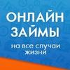 Кредиты и займы в Новосибирске