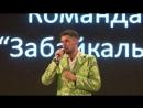 Битва Хоров_Забайкалье_2016_Горная школа_Новокузнецк