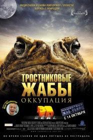 Тростниковые жабы: Оккупация / Cane Toads: The Conquest (2010)