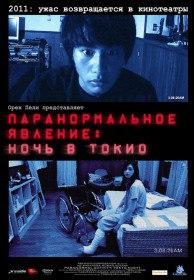 Паранормальное явление: Ночь в Токио / Paranômaru akutibiti: Dai-2-shô - Tokyo Night (2011)