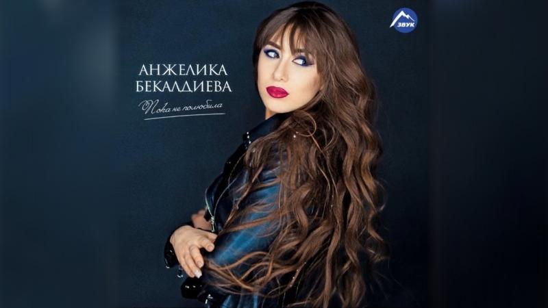 Премьера зажигательной композиции Анжелики Бекалдиевой «Пока не полюбила»!
