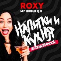roxybar
