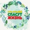 "1 Апреля - Акция ""100 рублей спасут жизнь"""