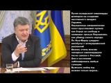 69. Президент Украины Война и мир! на русском
