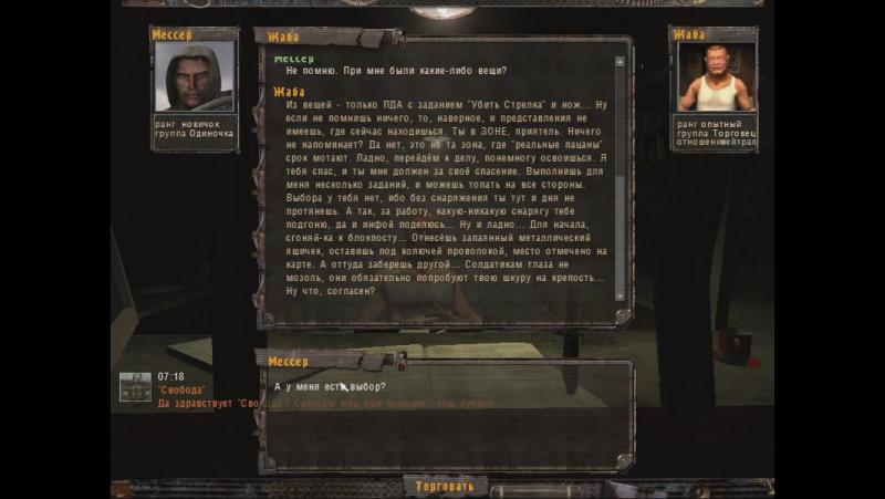 Каким мог бы быть сталкер|S.T.A.L.K.E.R. Oblivion Lost Remake - часть 1