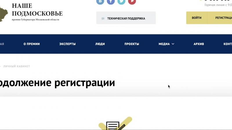 видео-инструкция регистрации наше Подмосковье часть 1 » Freewka.com - Смотреть онлайн в хорощем качестве