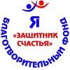 Fond Zaschitnik-Schastya