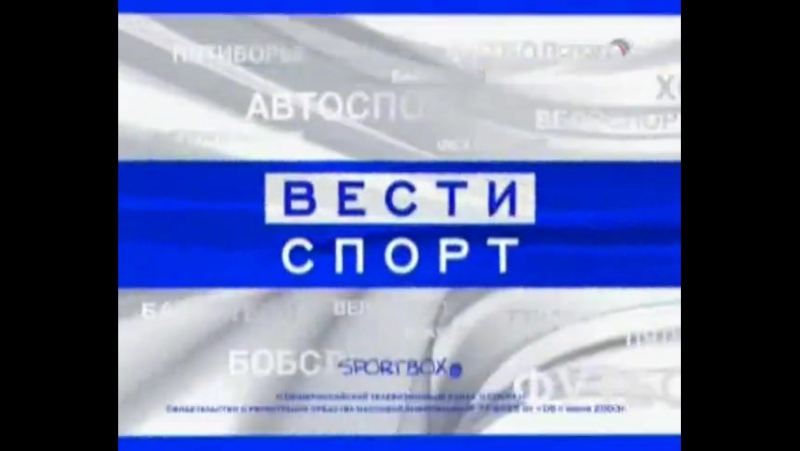 04.11.2009. Вести-Спорт