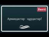 Мақпал Жүнісова Армандастар