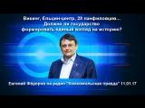 Должно ли государство формировать единый взгляд на историю Евгений Фёдоров против либераста