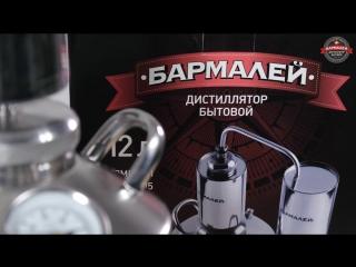 Видеообзор самогонного аппарата Бармалей коллекции Адмирал