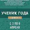 """""""УЧЕНИК ГОДА - 2017"""" (Челябинская область)"""