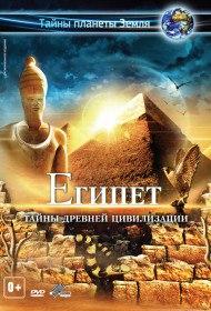 Египет 3D / Egypt 3D (2013)