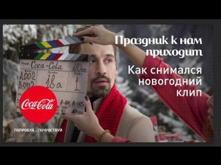 Дима Билан на съемках клипа «Праздник к нам приходит»