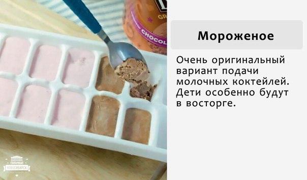 Крутые способы использования формочек для льда