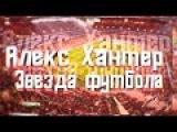 Алекс Хантер - Звезда футбола.