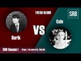 SRB #2 - GAIN vs Rurik (тизер)