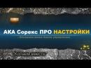 Настройки блока управления АКА Сорекс ПРО