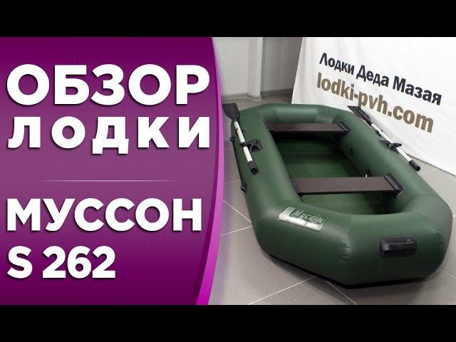 ОБЗОР НАДУВНОЙ ЛОДКИ ПВХ МУССОН S 262