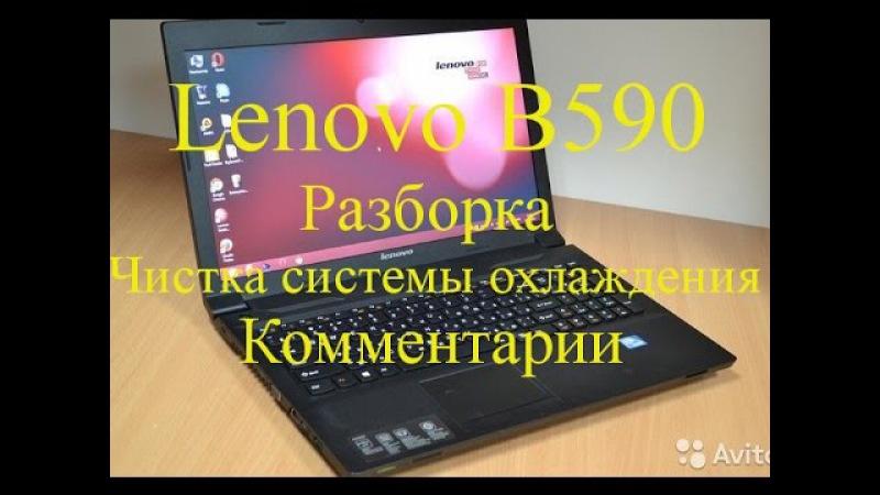 Lenovo B590 как разобрать и почистить систему охлаждения. Lenovo B590 disassembly and cleaning