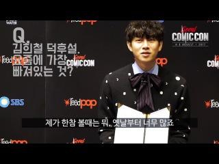 코믹콘 서울 2017 홍보대사 김희철님 - 미디어데이 인터뷰 영상