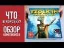 Настольная игра TZOLK'IN: КАЛЕНДАРЬ МАЙЯ. Распаковка, обзор компонентов TZOLK'IN UNBOXING