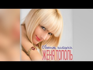 Женя Тополь - Обычные истории (Альбом)