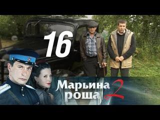 Марьина роща-2. Серия 16 (2014)