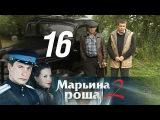 Марьина роща-2. Серия 16 2014