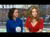 Валерия Ланская и Екатерина Гусева в программе Доброе утро на Первом канале