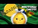 Бразильянки смотрят мультфильм КОЛОБОК Brazilian girls react to Russian cartoon