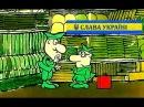Мультфильм про непобедимую армию Мыздобульска Принудительная мобилизация Сатирическая пародия