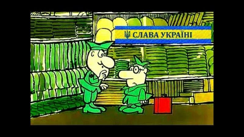 Мультфильм про непобедимую армию Киевской хунты или принудительная мобилизаци ...