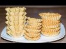 ТАРТАЛЕТКИ для Салатов и Закусок 🎄 Закуски на НОВЫЙ ГОД 🎆Tartlets for Salad Pate