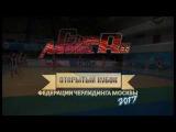Конфи Юниоры Чир данс фристайл, ОК федерации черлидинга Москвы 2017