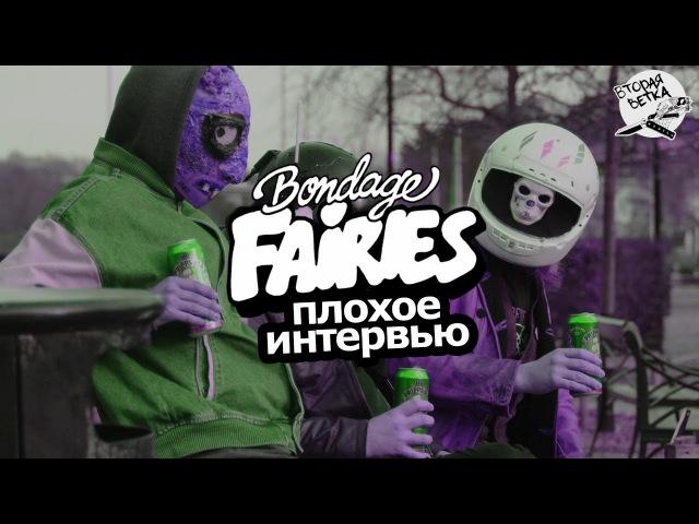 Плохое интервью с Bondage Fairies: о любимых препаратах, Карлссоне и дерьмовых релизах