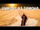 Хочи Мирзо Ғазалҳо 19 ТАҚОЗОИ ЗАМОН | Hoji Mirzo - Az Taqozoi Zamon