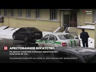Следственный комитет раскрыл размер арестованного имущества Алексея Улюкаева