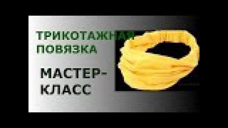 ТРИКОТАЖНАЯ ПОВЯЗКА МАСТЕР-КЛАСС ПО ШИТЬЮ