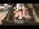 VLOG Уличная еда Тайланда о. Ко Чанг День 2》