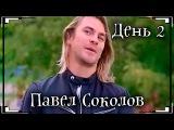 Неделя 7 - День 2 - Павел Соколов