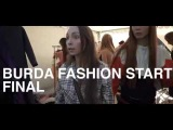 Реалити - шоу о дизайнерах BURDA FASHION START. 7 выпуск