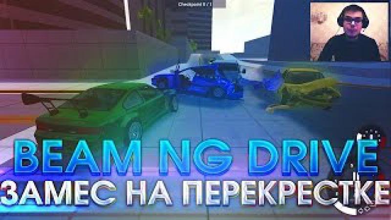 BEAM NG DRIVE ЖЕСТКАЯ АВАРИЯ НА ПЕРЕКРЕСТКЕ