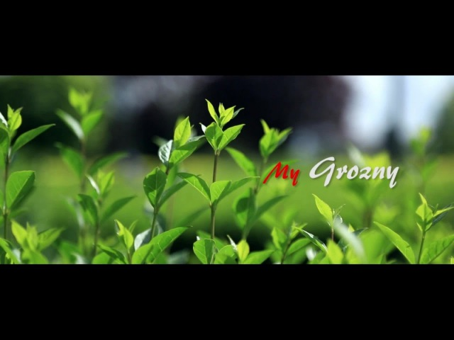 Центр Туризма 2017 - MY GROZNY PART 2
