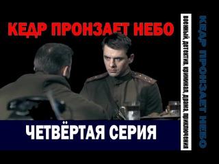 Сериал Кедр пронзает небо 4 серия (военный, детектив, криминал, драма, приключения)
